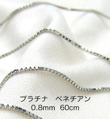 Pt850 プラチナ ベネチアンチェーン 60cm 0.8mm