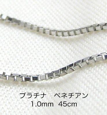 Pt850 プラチナ ベネチアンチェーン 45cm 1.0mm