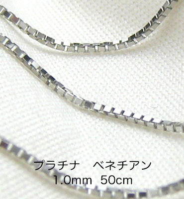 Pt850 プラチナ ベネチアンチェーン 50cm 1.0mm