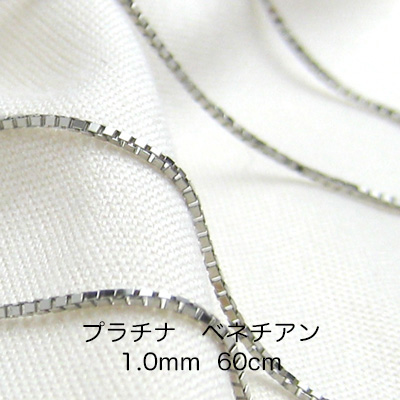 Pt850 プラチナ ベネチアンチェーン 60cm 1.0mm
