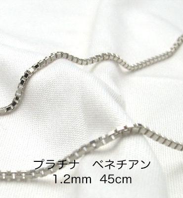 Pt850 プラチナ ベネチアンチェーン 45cm 1.2mm