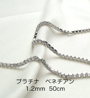 Pt850 プラチナ ベネチアンチェーン 50cm 1.2mm