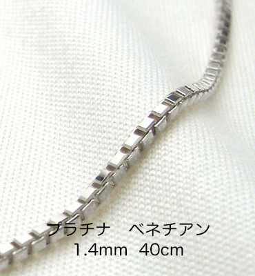 Pt850 プラチナ ベネチアンチェーン 40cm 1.4mm