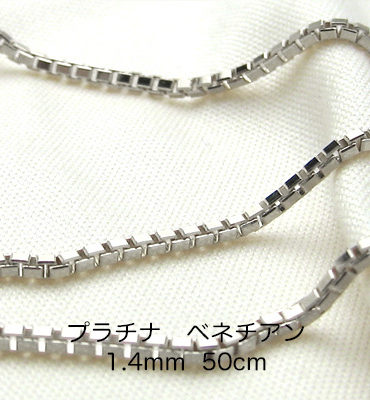 Pt850 プラチナ ベネチアンチェーン 50cm 1.4mm