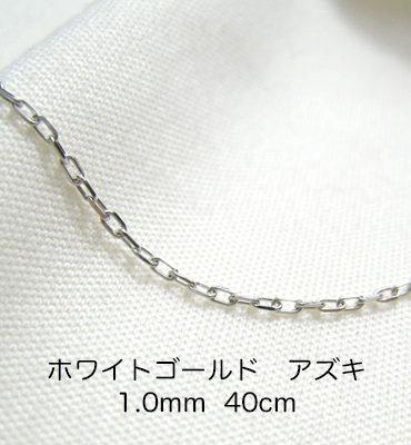 K18ホワイトゴールド アズキ「小豆」チェーン 40cm 1.0mm