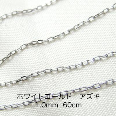 K18ホワイトゴールド アズキ「小豆」チェーン 60cm 1.0mm