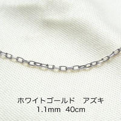 K18ホワイトゴールド アズキ「小豆」チェーン 40cm 1.1mm