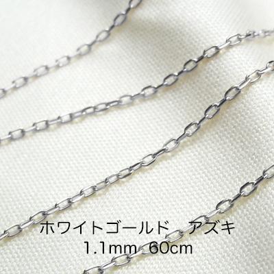 K18ホワイトゴールド アズキ「小豆」チェーン 60cm 1.1mm