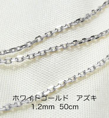 K18ホワイトゴールド アズキ「小豆」チェーン 50cm 1.2mm