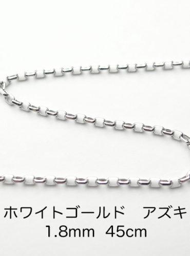 K18ホワイトゴールド アズキ「小豆」チェーン 45cm 1.8mm