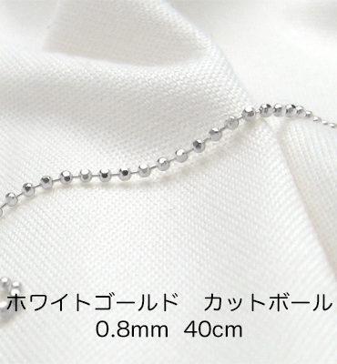 K18ホワイトゴールド カットボールチェーン 40cm 0.8mm