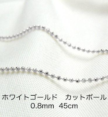 K18ホワイトゴールド カットボールチェーン 45cm 0.8mm