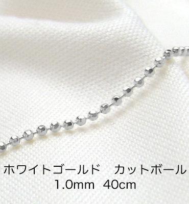 K18ホワイトゴールド カットボールチェーン 40cm 1.0mm