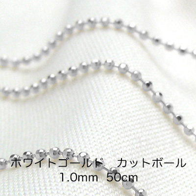 K18ホワイトゴールド カットボールチェーン 50cm 1.0mm