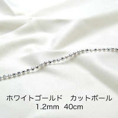 K18ホワイトゴールド カットボールチェーン 40cm 1.2mm