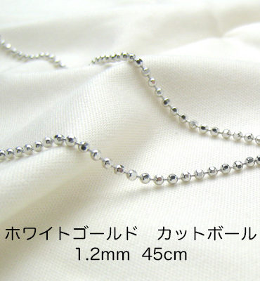 K18ホワイトゴールド カットボールチェーン 45cm 1.2mm