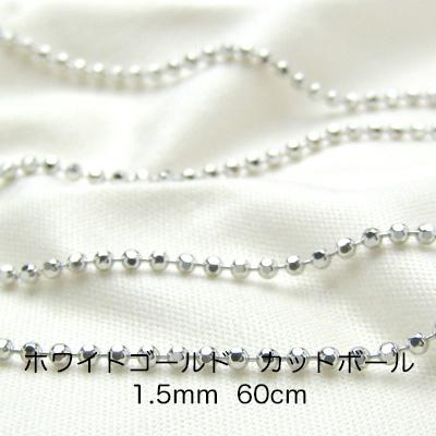 K18ホワイトゴールド カットボールチェーン 60cm 1.5mm