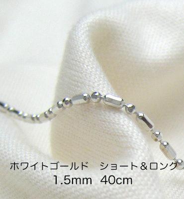K18ホワイトゴールド ショート&ロングチェーン 40cm 1.5mm