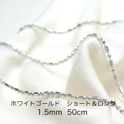 K18ホワイトゴールド ショート&ロングチェーン 50cm 1.5mm