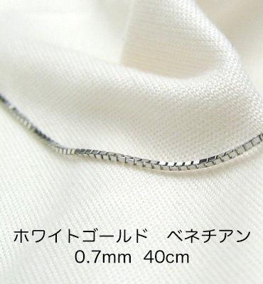 K18ホワイトゴールド ベネチアンチェーン 40cm 0.7mm