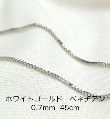 K18ホワイトゴールド ベネチアンチェーン 45cm 0.7mm