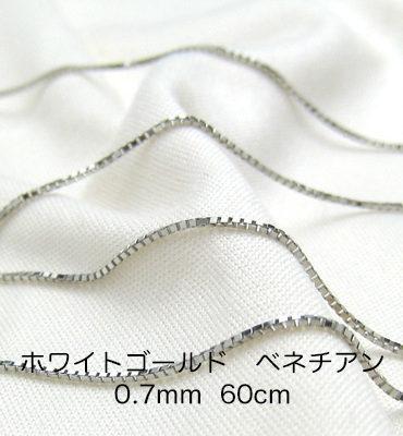 K18ホワイトゴールド ベネチアンチェーン 60cm 0.7mm
