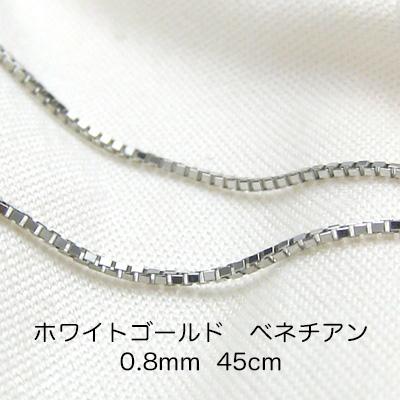 K18ホワイトゴールド ベネチアンチェーン 45cm 0.8mm