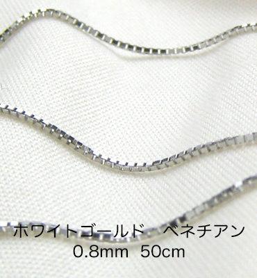 K18ホワイトゴールド ベネチアンチェーン 50cm 0.8mm