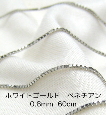 K18ホワイトゴールド ベネチアンチェーン 60cm 0.8mm