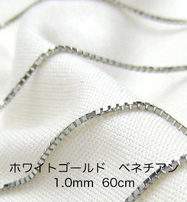 K18ホワイトゴールド ベネチアンチェーン 60cm 1.0mm