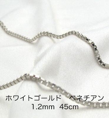 K18ホワイトゴールド ベネチアンチェーン 45cm 1.2mm