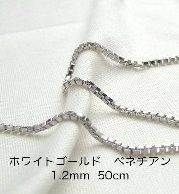 K18ホワイトゴールド ベネチアンチェーン 50cm 1.2mm