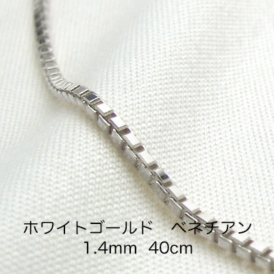 K18ホワイトゴールド ベネチアンチェーン 40cm 1.4mm