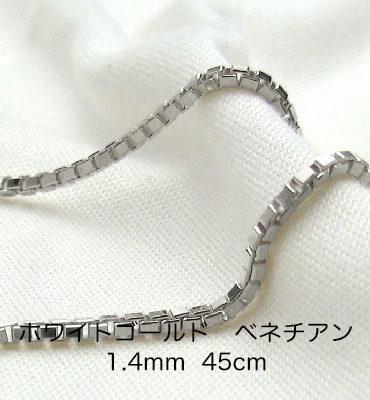 K18ホワイトゴールド ベネチアンチェーン 45cm 1.4mm