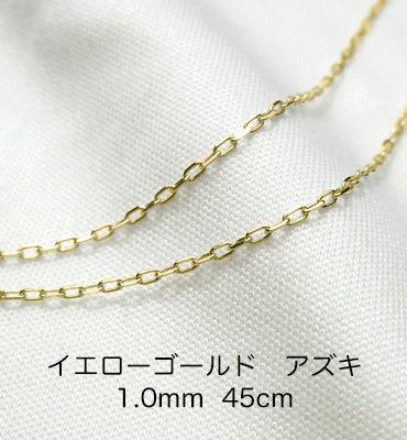 K18イエローゴールド アズキ「小豆」チェーン 45cm 1.0mm