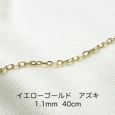 K18イエローゴールド アズキ「小豆」チェーン 40cm 1.1mm