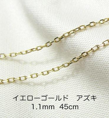 K18イエローゴールド アズキ「小豆」チェーン 45cm 1.1mm