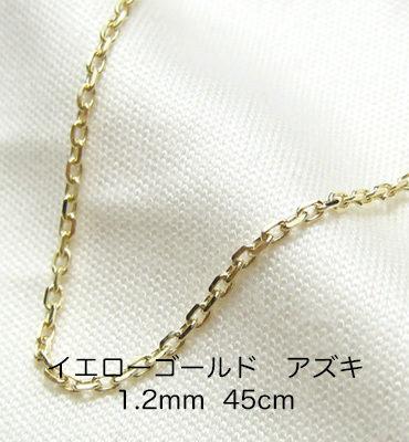 K18イエローゴールド アズキ「小豆」チェーン 45cm 1.2mm
