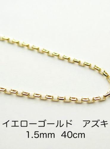 K18イエローゴールド アズキ「小豆」チェーン 40cm 1.5mm