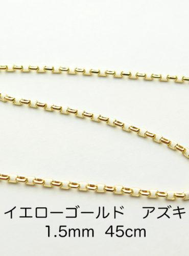 K18イエローゴールド アズキ「小豆」チェーン 45cm 1.5mm