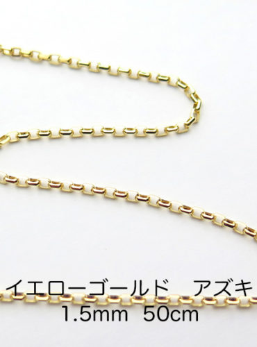 K18イエローゴールド アズキ「小豆」チェーン 50cm 1.5mm