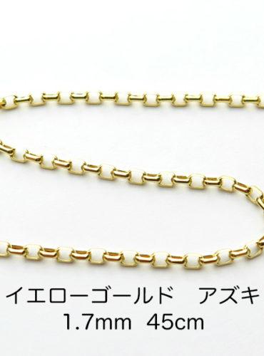 K18イエローゴールド アズキ「小豆」チェーン 45cm 1.7mm
