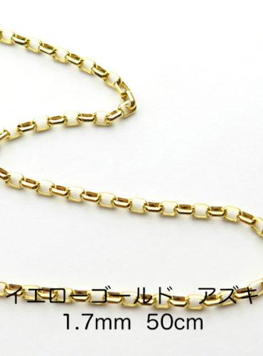K18イエローゴールド アズキ「小豆」チェーン 50cm 1.7mm