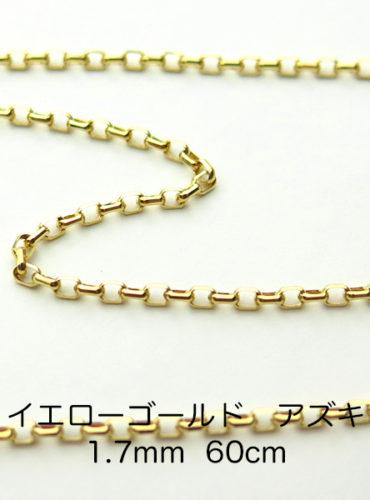 K18イエローゴールド アズキ「小豆」チェーン 60cm 1.7mm