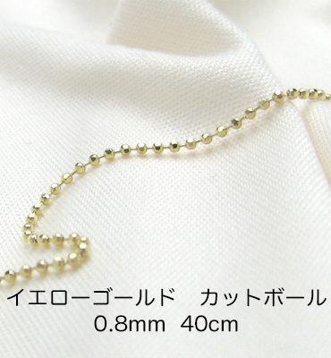K18イエローゴールド カットボールチェーン 40cm 0.8mm
