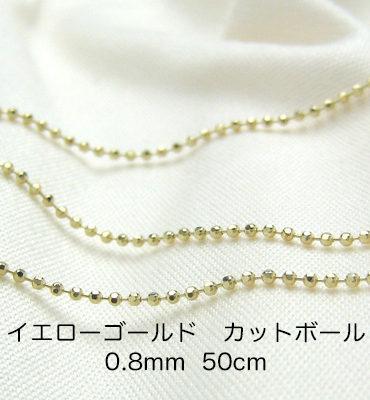 K18イエローゴールド カットボールチェーン 50cm 0.8mm