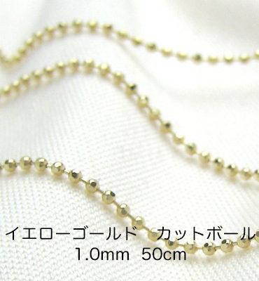 K18イエローゴールド カットボールチェーン 50cm 1.0mm
