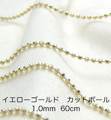 K18イエローゴールド カットボールチェーン 60cm 1.0mm