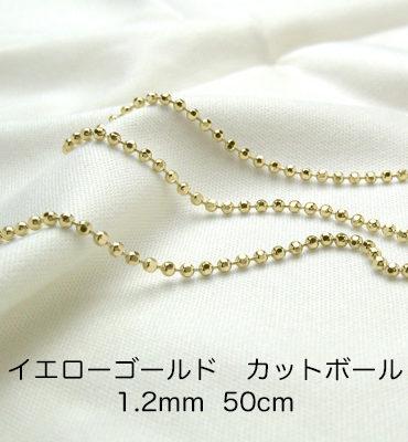 K18イエローゴールド カットボールチェーン 50cm 1.2mm