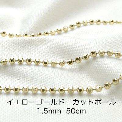 K18イエローゴールド カットボールチェーン 50cm 1.5mm